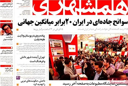 resized 790729 589 عکس/ صفحه اول روزنامه های 24 آبان