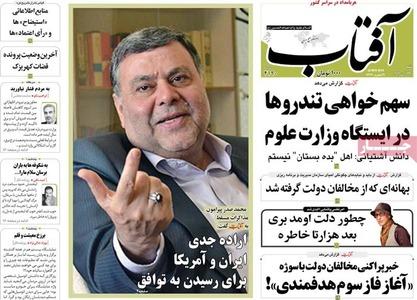 resized 790730 100 عکس/ صفحه اول روزنامه های 24 آبان