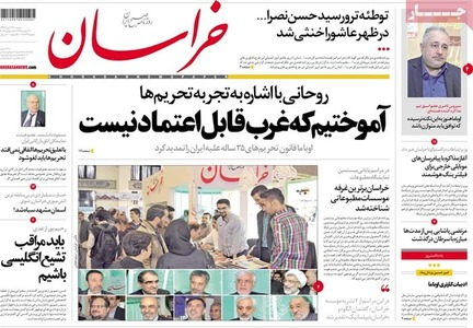 resized 790731 216 عکس/ صفحه اول روزنامه های 24 آبان
