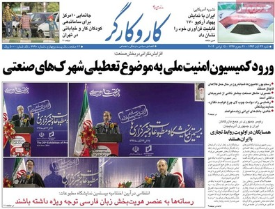 resized 790734 298 عکس/ صفحه اول روزنامه های 24 آبان