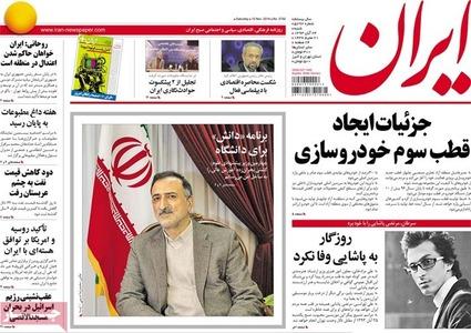 resized 790735 421 عکس/ صفحه اول روزنامه های 24 آبان