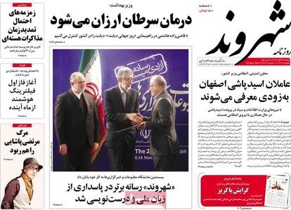 resized 790736 311 عکس/ صفحه اول روزنامه های 24 آبان