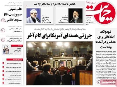 resized 790737 565 عکس/ صفحه اول روزنامه های 24 آبان