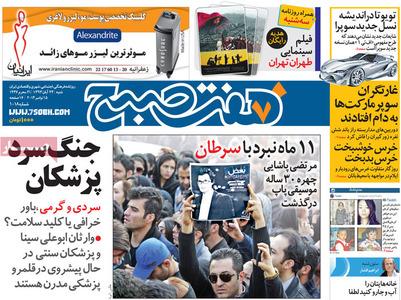 resized 790738 729 عکس/ صفحه اول روزنامه های 24 آبان