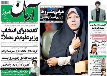 resized 790739 286 عکس/ صفحه اول روزنامه های 24 آبان