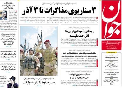 resized 790740 457 عکس/ صفحه اول روزنامه های 24 آبان