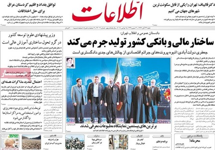 resized 790741 547 عکس/ صفحه اول روزنامه های 24 آبان