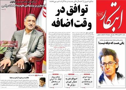 resized 790742 973 عکس/ صفحه اول روزنامه های 24 آبان