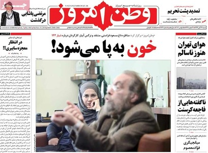 resized 790743 779 عکس/ صفحه اول روزنامه های 24 آبان