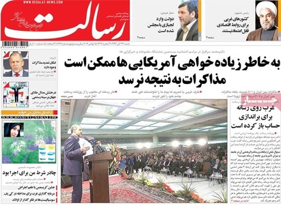 resized 790744 924 عکس/ صفحه اول روزنامه های 24 آبان