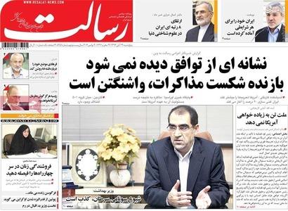 resized 796686 679 عکس/ صفحه نخست روزنامه های 29 آبان