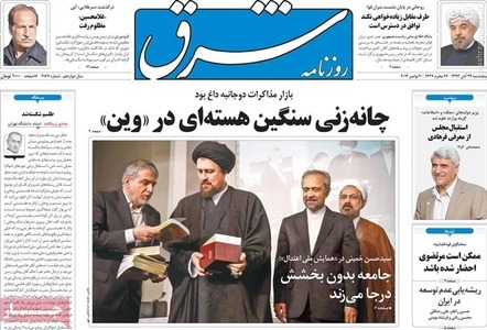 resized 796687 615 عکس/ صفحه نخست روزنامه های 29 آبان