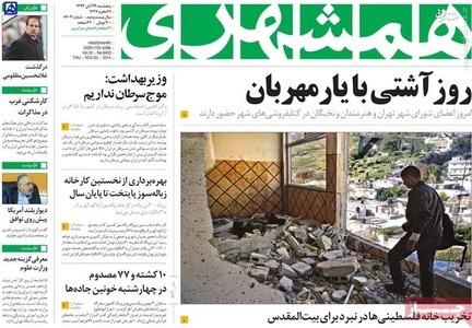 resized 796689 622 عکس/ صفحه نخست روزنامه های 29 آبان