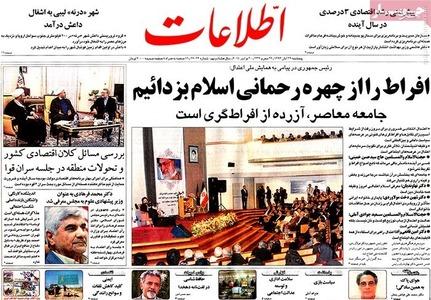 resized 796700 867 عکس/ صفحه نخست روزنامه های 29 آبان