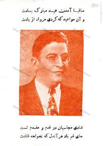 نمونه ای از کارت هایی که توسط طرفداران بقایی در دوران نهضت ملی منتشر می شد