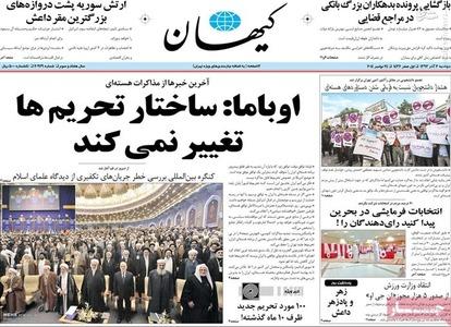 resized 801038 591 عکس/ صفحه نخست روزنامه های 3 آذر