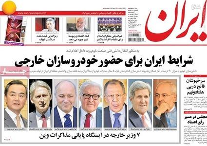 resized 801039 666 عکس/ صفحه نخست روزنامه های 3 آذر