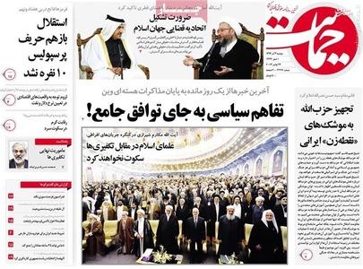 resized 801041 408 عکس/ صفحه نخست روزنامه های 3 آذر