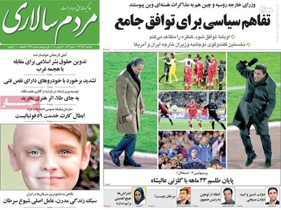 resized 801042 907 عکس/ صفحه نخست روزنامه های 3 آذر