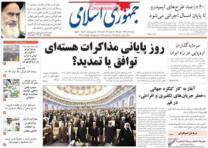 resized 801043 505 عکس/ صفحه نخست روزنامه های 3 آذر