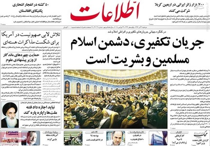resized 801045 527 عکس/ صفحه نخست روزنامه های 3 آذر