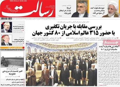 resized 801047 680 عکس/ صفحه نخست روزنامه های 3 آذر