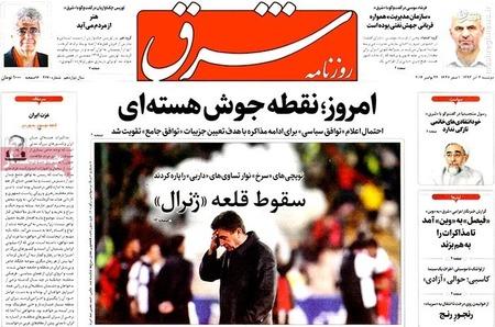 resized 801048 876 عکس/ صفحه نخست روزنامه های 3 آذر