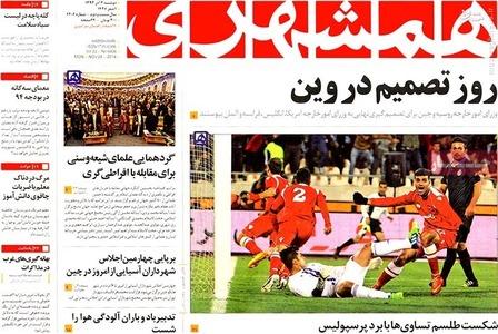 resized 801050 158 عکس/ صفحه نخست روزنامه های 3 آذر
