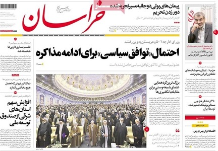 resized 801051 948 عکس/ صفحه نخست روزنامه های 3 آذر