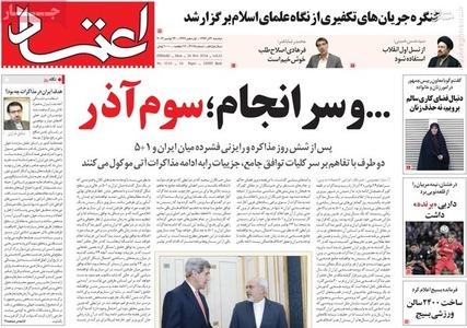 resized 801052 995 عکس/ صفحه نخست روزنامه های 3 آذر