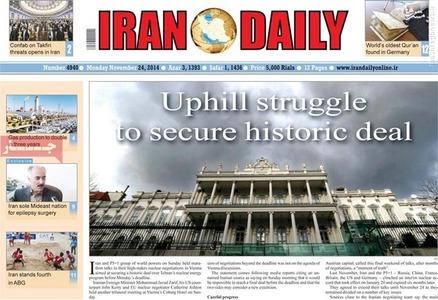 resized 801053 664 عکس/ صفحه نخست روزنامه های 3 آذر