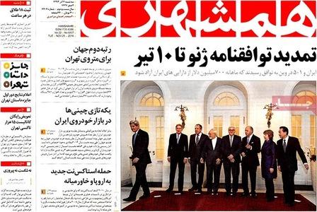 resized 802078 606 عکس/صفحه اول روزنامه های 4 آذر