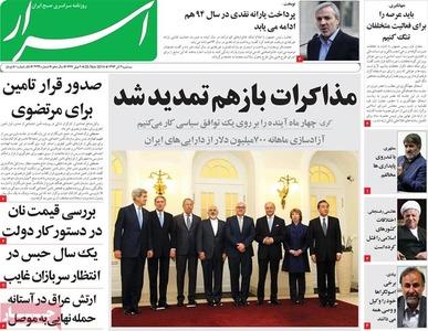 resized 802080 851 عکس/صفحه اول روزنامه های 4 آذر