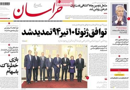 resized 802081 179 عکس/صفحه اول روزنامه های 4 آذر