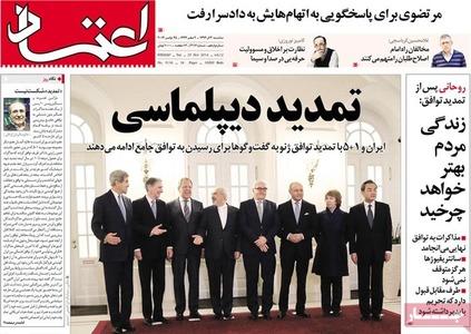 resized 802082 622 عکس/صفحه اول روزنامه های 4 آذر