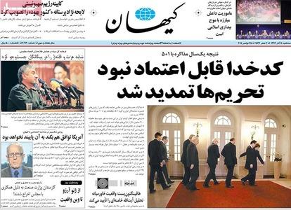 resized 802084 853 عکس/صفحه اول روزنامه های 4 آذر