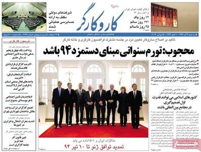 resized 802085 523 عکس/صفحه اول روزنامه های 4 آذر