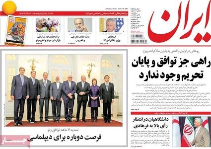 resized 802086 747 عکس/صفحه اول روزنامه های 4 آذر