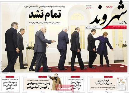 resized 802087 831 عکس/صفحه اول روزنامه های 4 آذر