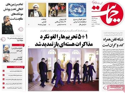 resized 802088 931 عکس/صفحه اول روزنامه های 4 آذر