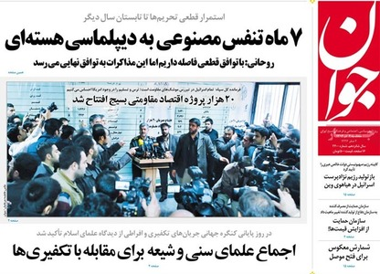 resized 802090 568 عکس/صفحه اول روزنامه های 4 آذر