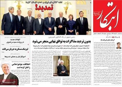 resized 802092 190 عکس/صفحه اول روزنامه های 4 آذر