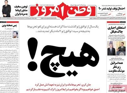 resized 802093 720 عکس/صفحه اول روزنامه های 4 آذر