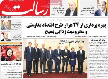 resized 802094 876 عکس/صفحه اول روزنامه های 4 آذر