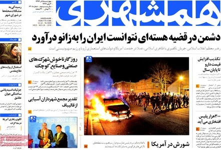 resized 803139 251 عکس/ صفحه اول روزنامه های 5 آذر