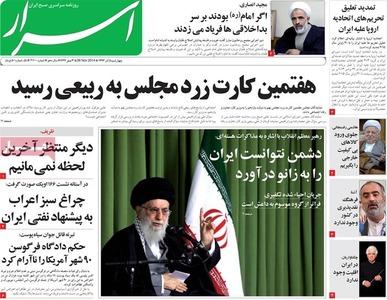 resized 803141 560 عکس/ صفحه اول روزنامه های 5 آذر