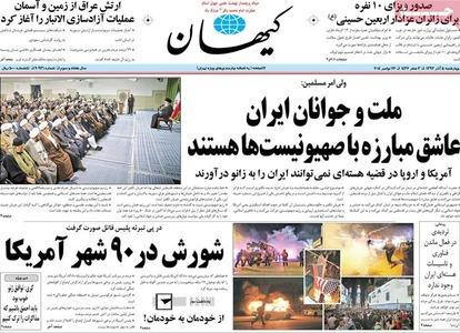 resized 803145 197 عکس/ صفحه اول روزنامه های 5 آذر