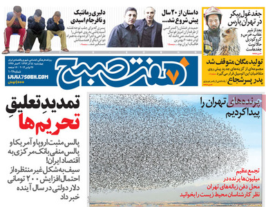 resized 803150 388 عکس/ صفحه اول روزنامه های 5 آذر
