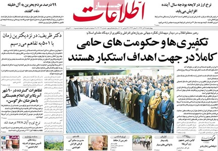 resized 803153 237 عکس/ صفحه اول روزنامه های 5 آذر
