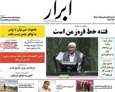 resized 804333 187 عکس/ صفحه اول روزنامه های 6 آذر